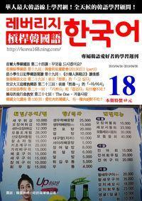 槓桿韓國語學習週刊 2013/04/24 [第18期] [有聲書]:首爾大學韓國語 第二十四課