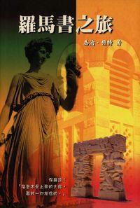 羅馬書之旅