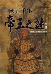 中國五千年帝王之謎. [下集]:中國帝王秘聞懸疑全記錄