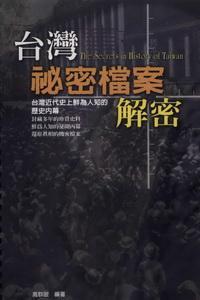 台灣秘密檔案解密:台灣近代史上鮮為人知的歷史內幕
