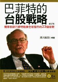 巴菲特的台股戰略:獨家收錄巴菲特戰勝全球股市的23個秘密