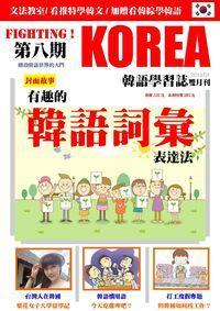 Fighting!KOREA 韓語學習誌 [第8期] [有聲書]:有趣的韓語詞彙表達法