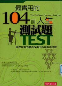 最實用的104個人生測試題:跳脫說教式勵志故事的非典型測試題
