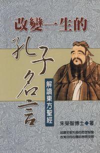 改變一生的孔子名言:解讀東方聖經