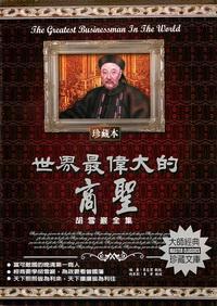世界最偉大的商聖:胡雪巖全集