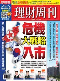 理財周刊 2013/04/12 [第659期]:危機大戰略入市