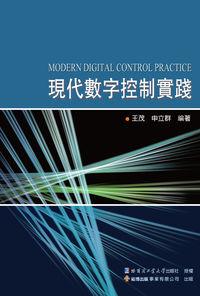 現代數位控制實踐