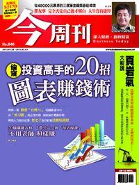 今周刊 2013/01/28 [第840期]:偷窺投資高手的20招圖表賺錢術