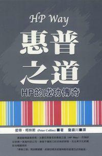 惠普之道HP way:HP的成功傳奇