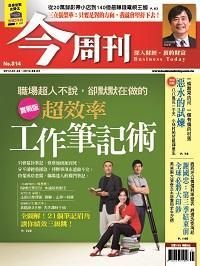 今周刊 2012/07/30 [第814期]:超效率工作筆記術