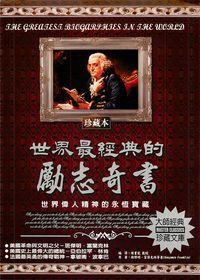 世界最經典的勵志奇書:世界偉人精神的永恆寶藏