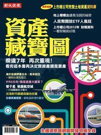 財訊快報 [第201302期]:資產藏寶圖