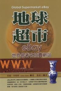 地球超市eBay:世界最著名拍賣網站