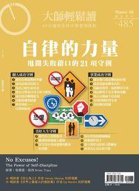 大師輕鬆讀 2013/04/17 [第485期] [有聲書]:自律的力量 : 甩開失敗藉口的21項守則