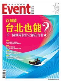 活動平台雜誌 [第51期]:首爾能 台北也能 下一個世界設計之都在台北?