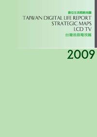 2009台灣數位生活消費需求戰略地圖:液晶電視篇