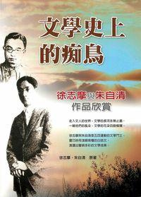 文學史上的痴鳥:徐志摩與朱自清作品欣賞