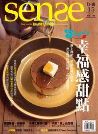 Sense好感 [第15期]:幸福感甜點