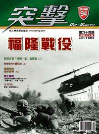 突擊雜誌Der Sturm [第94期]:福隆戰役