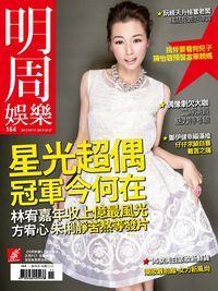 明周 雙週刊 2013/03/14 [第164期]:星光超偶 冠軍今何在