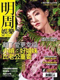 明周 雙週刊 2013/03/28 [第165期]:離了愛更幸福