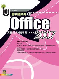 Office 2007實務應用(Word+Excel+PowerPoint)