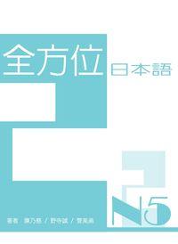 全方位日本語N5 [有聲書]. 2