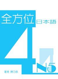 全方位日本語N5 [有聲書]. 4