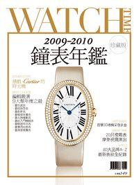 鐘表年鑑 2009-2010 [珍藏版]