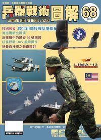 兵器戰術圖解 [第68期]:陸軍山地特戰基地探秘