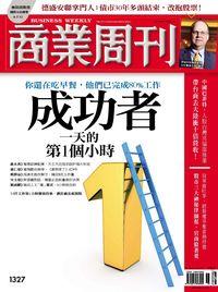 商業周刊 2013/04/29 [第1327期]:成功者 一天的第1個小時