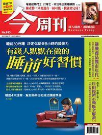 今周刊 2013/04/29 [第853期]:有錢人默默在做的睡前好習慣 : 睡前30分鐘 決定明天8小時的競爭力