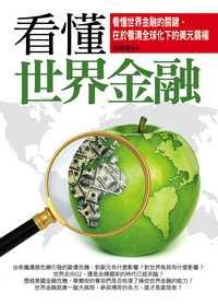 看懂世界金融