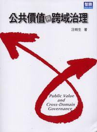 公共價值與跨域治理