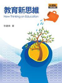 教育新思維