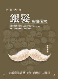 中國大陸銀髮商機探索