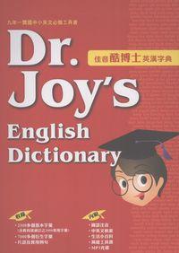 佳音酷博士英漢字典 [有聲書]