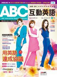 ABC互動英語 [第131期] [有聲書]:活用ABC 用英語達成協議