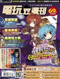 電玩双週刊 2013/04/28 [第115期]:新仙境傳說Online