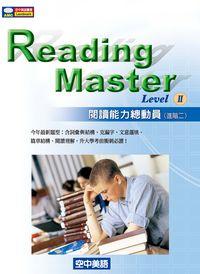 閱讀能力總動員, 進階二