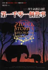 第一千零一個故事:用生命創造奇蹟