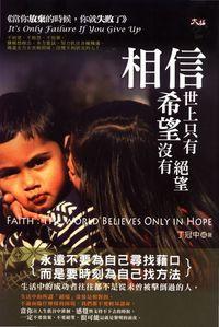 相信,世上只有希望沒有絕望