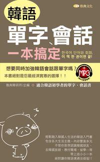 韓語單字、會話一本搞定 [有聲書]