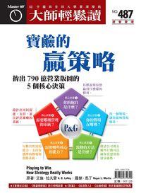 大師輕鬆讀 2013/05/01 [第487期] [有聲書]:寶鹼的贏策略 : 拚出790億營業版圖的5個核心決策設計