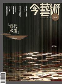 典藏今藝術 [第248期]:當代水墨 兩岸三地水墨藝術新視野