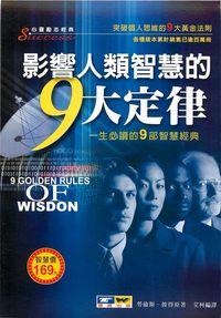 影響人類智慧的9大定律:一生必讀的9部智慧經典