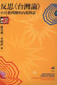 反思《台灣論》:台日批判圈的內部對話