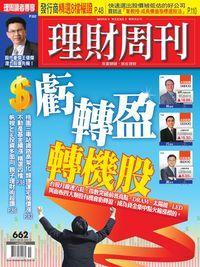 理財周刊 2013/05/03 [第662期]:虧轉盈 轉機股