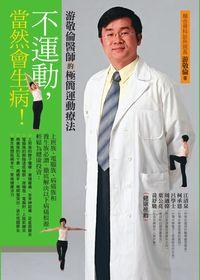 不運動,當然會生病!:游敬倫醫師的極簡運動療法