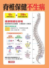 脊椎保健不生病